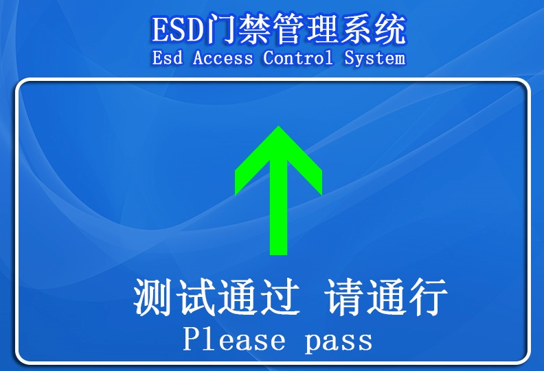ESD静电检测门禁闸机